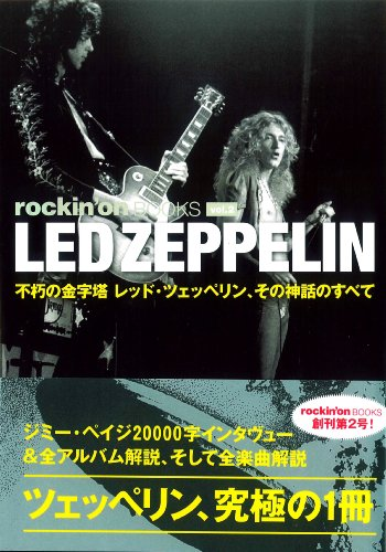 rockin\'on BOOKS vol.2 LED ZEPPELIN