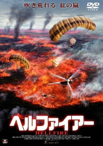 ヘルファイアー [DVD]
