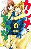 カンナとでっち(4): 別冊フレンド