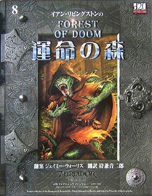 運命の森 (d20ファイティングファンタジーシリーズ)