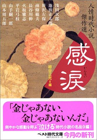 感涙―人情時代小説傑作選 (ベスト時代文庫)