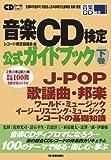 音楽CD検定公式ガイドブック下巻 (CDジャーナルムック)