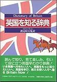 英国を知る辞典