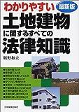 最新版 わかりやすい土地建物に関するすべての法律知識