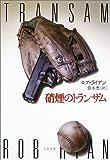 硝煙のトランザム (文春文庫)