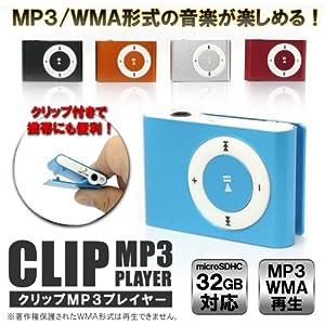 クリップ式MP3プレーヤー 超軽量 ジョギングに最適! DT-SP19