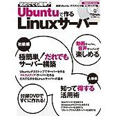 Ubuntuで作るLinuxサーバー (日経BPパソコンベストムック)