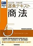司法試験・予備試験 逐条テキスト (5) 商法 2015年