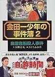 金田一少年の事件簿〈2〉幽霊客船殺人事件 (講談社文庫)