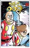 サイボーグ009 (32) (MFコミックス)