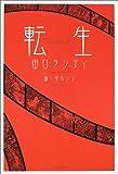 転生 [単行本] / 田口 ランディ (著); 篁 カノン (イラスト); サンマーク出版 (刊)