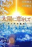 太陽に恋をして―ガイアの霊言 (OR books)