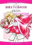 放蕩王子と恋の王国 (エメラルドコミックス ロマンスコミックス)