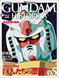 GUNDAM HISTORICA(ガンダム ヒストリカ)5巻 (OFFICIAL FILE MAGAZINE(オフィシャルファイル マガジン))