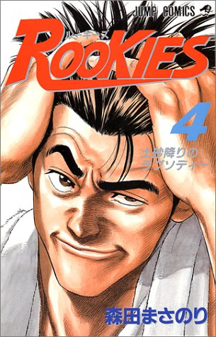 ROOKIES (4) (ジャンプ・コミックス)森田 まさのり