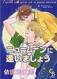 ニュームーンに逢いましょう / 依田 沙江美 のシリーズ情報を見る