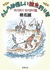 わしらは怪しい雑魚釣り隊―サバダバサバダバ篇 (新潮文庫)