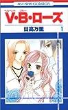 V・B・ローズ (1) (花とゆめCOMICS (2666))