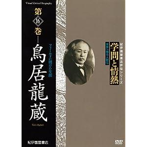 学問と情熱 第16巻 鳥居瀧蔵 [DVD]
