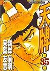 天牌 麻雀飛龍伝説 第35巻