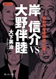 岸 信介VS大野伴睦 昭和政権暗闘史 二巻 (静山社文庫)