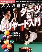 大人の遊びダーツ&ビリヤード入門 (NHK趣味悠々)