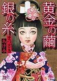 黄金の繭銀の糸 (ホラーMコミック文庫)