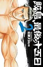 鮫島、最後の十五日(2): 少年チャンピオン・コミックス