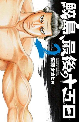 鮫島、最後の十五日 2 (少年チャンピオン・コミックス)