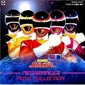 電磁戦隊メガレンジャー MUSIC COLLECTION