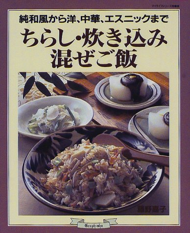 ちらし・炊き込み・混ぜご飯―純和風から洋、中華、エスニックまで (マイライフシリーズ特集版)