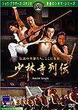 少林寺列伝 [DVD]