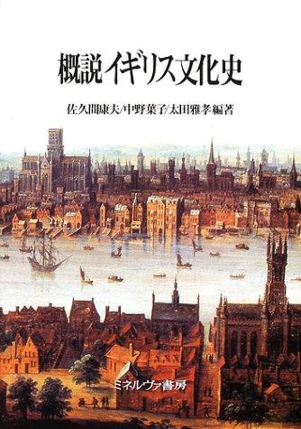 概説 イギリス文化史