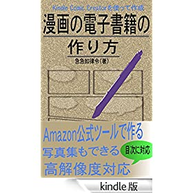 ����̓d�q���Ђ̍���-Kindle Comic Creator���g���č쐬