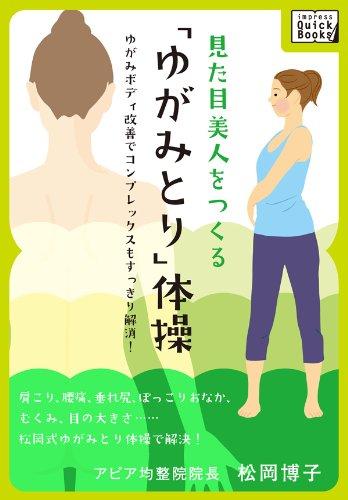 見た目美人をつくる「ゆがみとり」体操 ゆがみボディ改善でコンプレックスもすっきり解消! (impress QuickBooks)