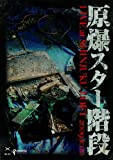 原爆スター階段|LIVE AT SHINJUKU LOFT 2009.10.10 [DVD]