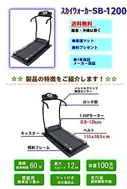 寒い冬は自宅で健康管理!時速0.5km-12km ランニングマシン本格的電動ランニングマシン プログラム電動ウォーカー SB-1200 ウォーキングマシーン