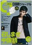 中国語ジャーナル 2012年 春号 [雑誌]