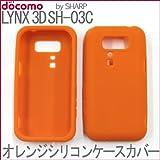 LYNX 3D SH-03C カラーシリコンケース オレンジ 橙色 リンクス SH03C