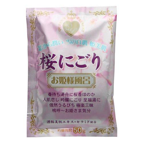 紀陽 お姫様風呂 桜にごり 50g