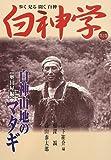 白神学〈第3巻〉白神山地のマタギ 奥目屋編