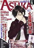 Asuka (アスカ) 2012年 04月号 [雑誌]