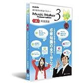ウォンツ Music Maker 3:DVD講座