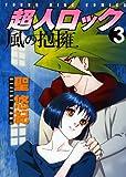 超人ロック 風の抱擁 3 (ヤングキングコミックス)