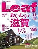 Leaf (リーフ) 2009年 11月号 [京都・滋賀のタウン情報誌]