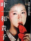 叶和貴子―池谷朗写真集 (1983年)