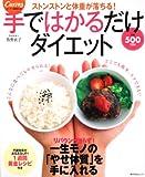 手ではかるだけダイエット―カーブス健康生活 ストンストンと体重が落ちる!