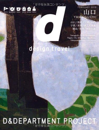 d design travel YAMAGUCHI