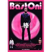 棒 [DVD]