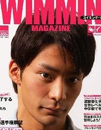 SWIMMING MAGAINE (スイミング・マガジン) 2011年 07月号 [雑誌]